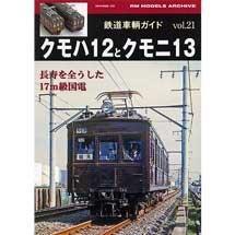 鉄道車輌ガイド vol.21クモハ12とクモニ13―長寿を全うした17m級国電―