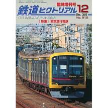 鉄道ピクトリアル 2015・12月臨時増刊号【特集】東京急行電鉄