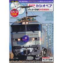 みんなの鉄道DVDBOOKシリーズ寝台特急 カシオペア
