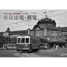 宮松金次郎・鐵道趣味社 写真集東京都電・市電