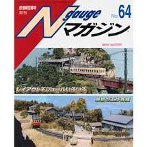 Nゲージマガジン No.64