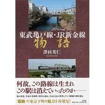 東武亀戸線・JR新金線物語