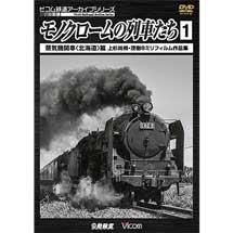 ビコム鉄道アーカイブシリーズ モノクロームの列車たち1蒸気機関車〈北海道〉篇上杉尚祺・茂樹8ミリフィルム作品集