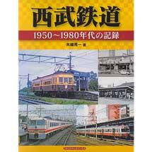 西武鉄道1950~1980年代の記録