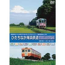 ひたちなか海浜鉄道運転席展望湊線 勝田⇔阿字ヶ浦(往復)