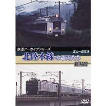 鉄道アーカイブシリーズ北陸本線の車両たち新潟篇