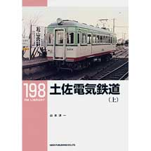 RM LIBRARY 198 土佐電気鉄道(上)