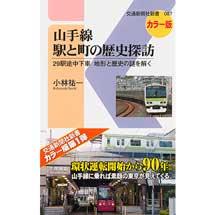 交通新聞社新書 087山手線 駅と町の歴史探訪―29駅途中下車 地形と歴史の謎を解く―