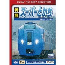 ビコムベストセレクション特急スーパーとかち札幌~トマム~帯広間