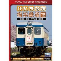 ビコムベストセレクションひたちなか海浜鉄道那珂湊~勝田~阿字ヶ浦~那珂湊