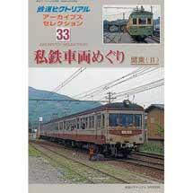 鉄道ピクトリアル アーカイブス セレクション 33私鉄車両めぐり 関東(Ⅱ)