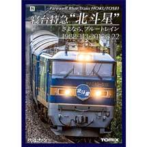 Nゲージ限定品・JR24系「さよなら北斗星」セット