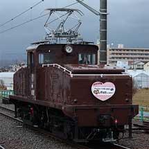 2月12日 伊豆箱根鉄道でバレンタイン企画「機関車ED」運転