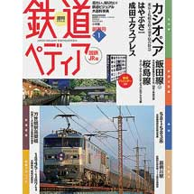 週刊 鉄道ペディア 国鉄 JR篇 創刊号