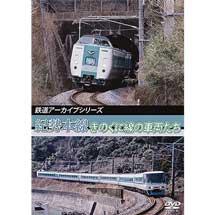 鉄道アーカイブシリーズ紀勢本線 きのくに線の車両たち