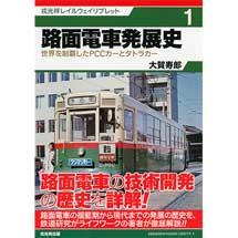 戎光祥レイルウェイリブレット1路面電車発展史世界を制覇したPCCカーとタトラカー
