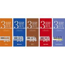 東武・ 西武・ 東京メトロ・東急・横浜高速, 「相互直通運転開始3周年記念乗車券」を発売