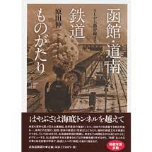 函館・道南鉄道ものがたり̶SLから新幹線まで