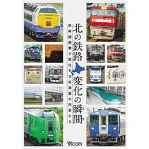 ビコム 鉄道車両シリーズ北の鉄路 変化の瞬間(とき)北海道新幹線開業で変化する北海道の列車たち