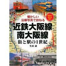 近鉄大阪線・南大阪線街と駅の1世紀