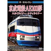 ザ・ラストラン京成電鉄AE100形スカイライナー・シティライナー