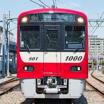 京浜急行電鉄の方に聞く気になる貫通構造 新1000形1800番台