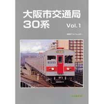大阪市交通局 30系 Vol.1-車両アルバム.22-