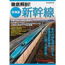徹底解剖!北海道新幹線