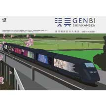 『「GENBI SHINKANSEN」運行開始記念入場券』発売