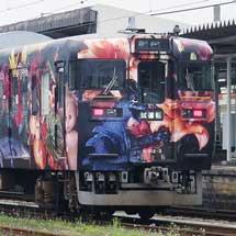 「アラーキー列車」が回送される