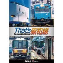 ビコム 鉄道車両シリーズ ザッツ(That's)阪和線JR西日本 天王寺~和歌山/関西空港線