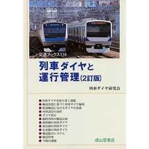 交通ブックス116列車ダイヤと運行管理(2訂版)