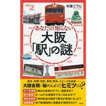 新書y 297あなたの知らない大阪「駅」の謎