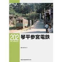 RM LIBRARY 202琴平参宮電鉄