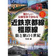 近鉄京都線・橿原線 街と駅の1世紀