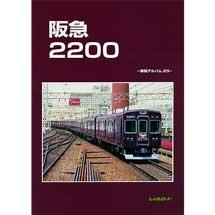 阪急 2200-車両アルバム.23-