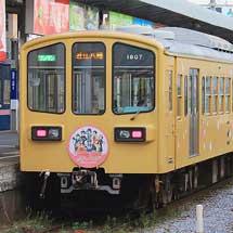 近江800形に「関西鉄道むすめ&萌えキャラスタンプラリー」ヘッドマーク