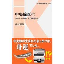 交通新聞社新書095中央線誕生東京を一直線に貫く鉄道の謎