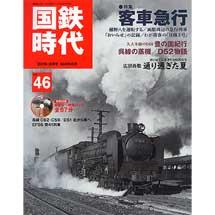 国鉄時代 vol.462016-8月号