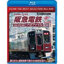 ビコムベストセレクションBDシリーズ 阪急電鉄プロファイル[改訂版]~宝塚線・神戸線・京都線~
