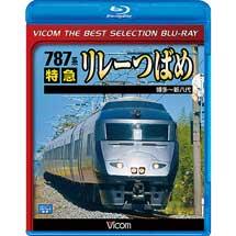 ビコムベストセレクションBDシリーズ 787系特急リレーつばめ 博多~新八代