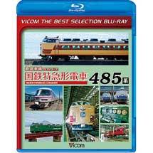 ビコムベストセレクションBDシリーズ 国鉄特急形電車 485系 特急電車の黎明期をになった高性能車両
