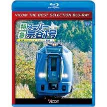 ビコムベストセレクションBDシリーズ 特急スーパー宗谷1号 札幌〜稚内