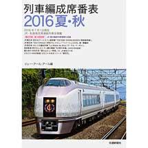 列車編成席番表 2016 夏・秋