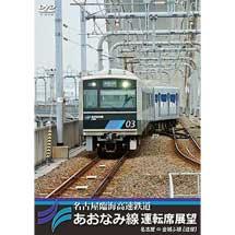 名古屋臨海高速鉄道あおなみ線運転席展望名古屋⇔金城ふ頭(往復)