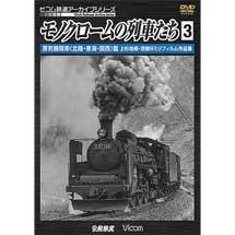 ビコム鉄道アーカイブシリーズモノクロームの列車たち3蒸気機関車〈北陸・東海・関西〉篇 上杉尚祺・茂樹8ミリフィルム作品集