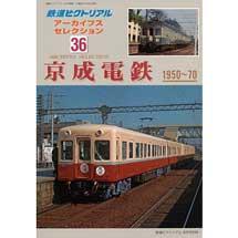 鉄道ピクトリアル アーカイブス セレクション 36京成電鉄 1950~70