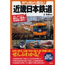知れば知るほど面白い近畿日本鉄道