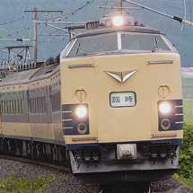 583系による団臨が東北本線経由で運転される