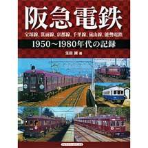 阪急電鉄宝塚線、箕面線、京都線、千里線、嵐山線、能勢電鉄 1950~1980年代の記録
